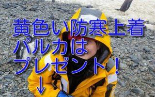 1.クオーク社特性のパルカ(防水性の防寒上着)をプレゼント!